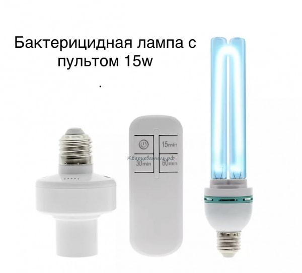 Бактерицидная кварцевая лампа Е27 с озоном  -15w с пультом + таймером. Мощная, против вируса и бактерий