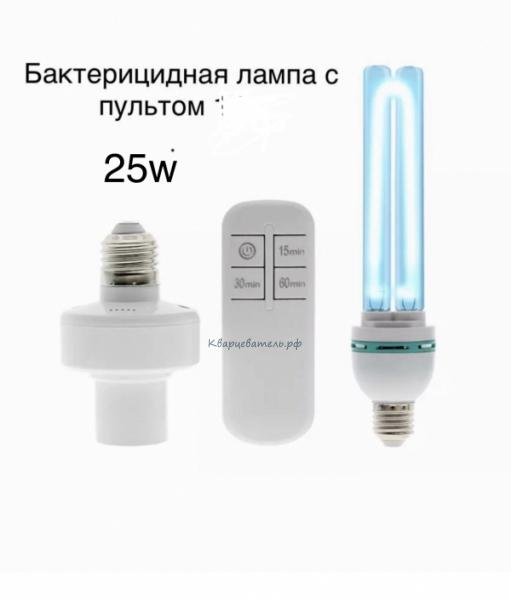 Бактерицидная лампа Е27 - 25w с озоном + пульт